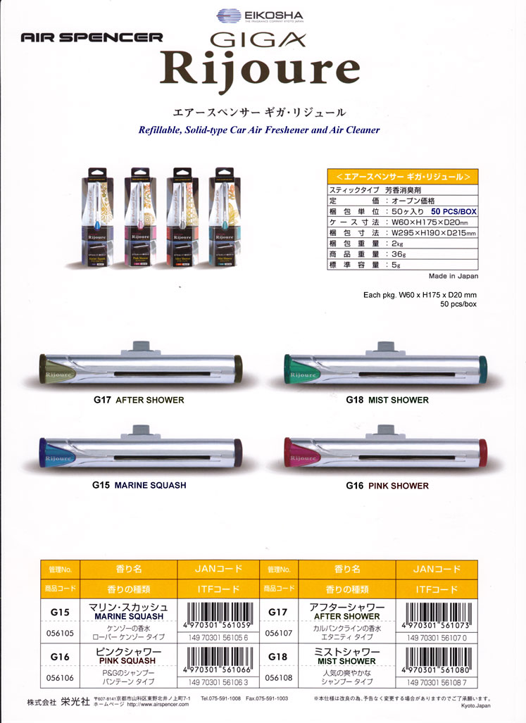 Giga rijoure from air spencer khl trading - Giga store catalogue ...